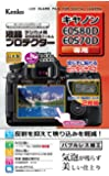 Kenko 液晶保護フィルム 液晶プロテクター Canon EOS 80D/70D用 フラストレーションフリーパッケージ…