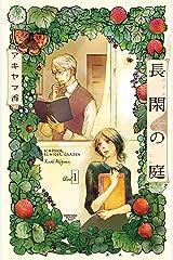 長閑の庭(1) (Kissコミックス) Kindle版