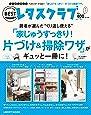 くり返し使えるベストシリーズ vol.1 くり返し使える「家じゅうすっきり!片づけ&掃除ワザ」がギュッと一冊に! (レタスクラブムック)