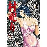 村祀り 9 (芳文社コミックス)