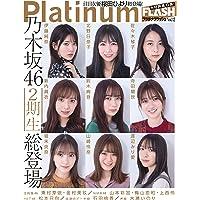 Platinum FLASH Vol.12 (光文社ブックス)
