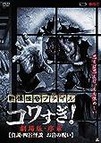 戦慄怪奇ファイル コワすぎ!  劇場版・序章 真説・四谷怪談 お岩の呪い [DVD]