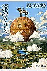 旅のラゴス(新潮文庫) Kindle版