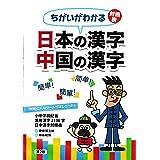 ちがいがわかる対照表 日本の漢字 中国の漢字 第2版