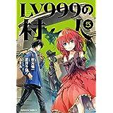LV999の村人(5) (角川コミックス・エース)