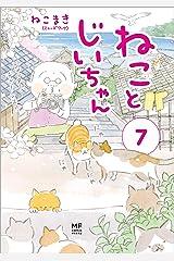 ねことじいちゃん7【電子特典付き】 (コミックエッセイ) Kindle版