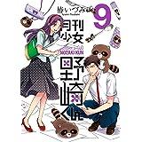 月刊少女野崎くん 9巻 (デジタル版ガンガンコミックスONLINE)