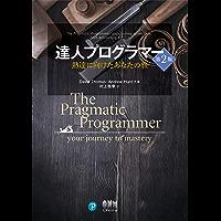 達人プログラマー ―熟達に向けたあなたの旅― 第2版