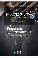 達人プログラマー ―熟達に向けたあなたの旅― 第2版 (Japanese Edition) Kindle Edition
