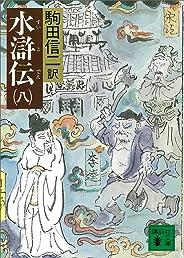 水滸伝(八) (講談社文庫)