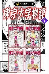 【極!合本シリーズ】 東京大学物語7巻 Kindle版