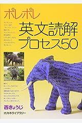 ポレポレ英文読解プロセス50―代々木ゼミ方式 単行本