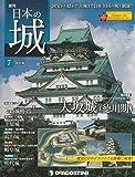 日本の城 改訂版 7号 (大坂城(徳川期)) [分冊百科]