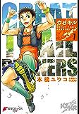カゼキル GREAT TRAIL RUNNERS 1 (電撃コミックスNEXT)