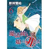 魔法使いの娘ニ非ズ(6) (ウィングス・コミックス)