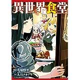 異世界食堂 2巻 (デジタル版ヤングガンガンコミックス)