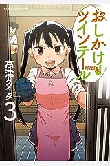 おしかけツインテール 3巻 (まんがタイムコミックス) Kindle版