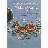 クロエ・ジョルダーノの刺繍 作品と制作ノート