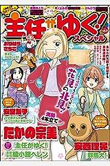 主任がゆく!スペシャル Vol.157 [雑誌] Kindle版