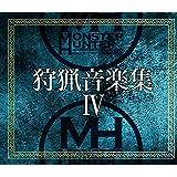 モンスターハンター 狩猟音楽集Ⅳ