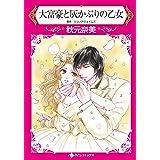 大富豪と灰かぶりの乙女 (HQ comics ア 12-1)