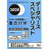 2020 データベーススペシャリスト「専門知識+午後問題」の重点対策 (重点対策シリーズ)