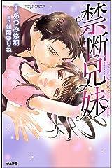 禁断兄妹 (1) (無敵恋愛S*girl) Kindle版