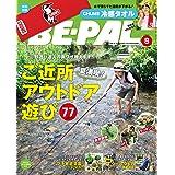 BE-PAL (ビーパル) 2020年 8月号 [雑誌]