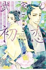 武家の初恋 (ディアプラス文庫) Kindle版
