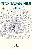 キラキラ共和国 (幻冬舎文庫)