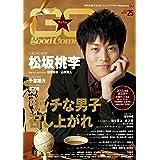 GOOD ★ COME Vol.25 (TOKYO NEWS MOOK 318号)