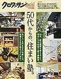 クロワッサン特別編集 50代からの、住まい塾。 (マガジンハウスムック)