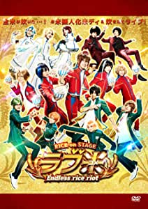 RICE on STAGE「ラブ米」~Endless rice riot~ [DVD]