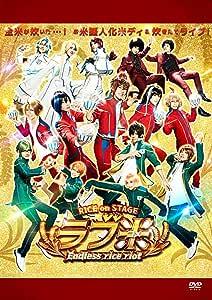 【Amazon.co.jp限定】RICE on STAGE「ラブ米」 ~Endless rice riot~【特典:2L版ブロマイド】 [DVD]