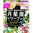 anan SPECIAL Keiko的Lunalogy 2020年、勝負年を制する! 月星座パワーブック (マガジンハウスムック an・an SPECIAL)