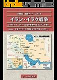 イラン・イラク戦争