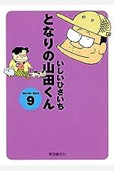 となりの山田くん 9 Kindle版