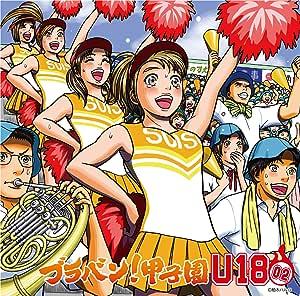 ブラバン!甲子園 U18-02