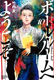 ボールルームへようこそ(10) (月刊少年マガジンコミックス)