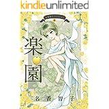 名香智子コレクション : 4 楽園 (ジュールコミックス)