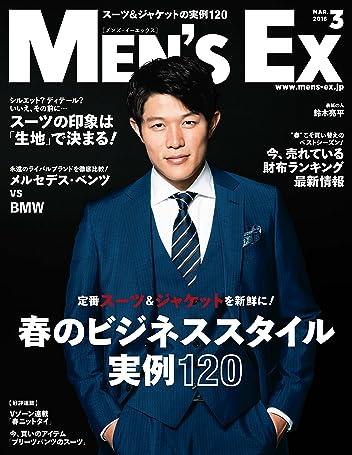 Men's EX(メンズ・イーエックス) 2016年3月号