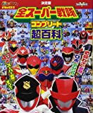 決定版 全スーパー戦隊 コンプリート超百科 (テレビマガジンデラックス)