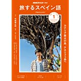NHKテレビ 旅するスペイン語 2019年 01 月号 [雑誌]