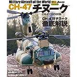 CH-47 チヌーク (世界の名機シリーズ)