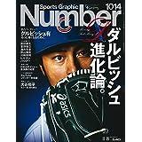 Number(ナンバー)1014号「ダルビッシュ進化論。」 (Sports Graphic Number(スポーツ・グラフィック ナンバー))