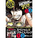 WORST外伝 グリコスペシャルプライスパック1・2巻セット (少年チャンピオン・コミックスエクストラ)