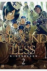 GROUNDLESS : 2-第三穀倉地域接収作戦- (アクションコミックス) Kindle版