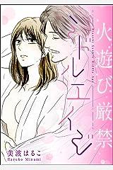 火遊び厳禁 ミドルエイジ(単話版) (無敵恋愛S*girl) Kindle版