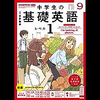 NHKラジオ 中学生の基礎英語 レベル1 2021年 9月号 [雑誌] (NHKテキスト)
