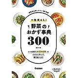 一生使える! 野菜のおかず事典300